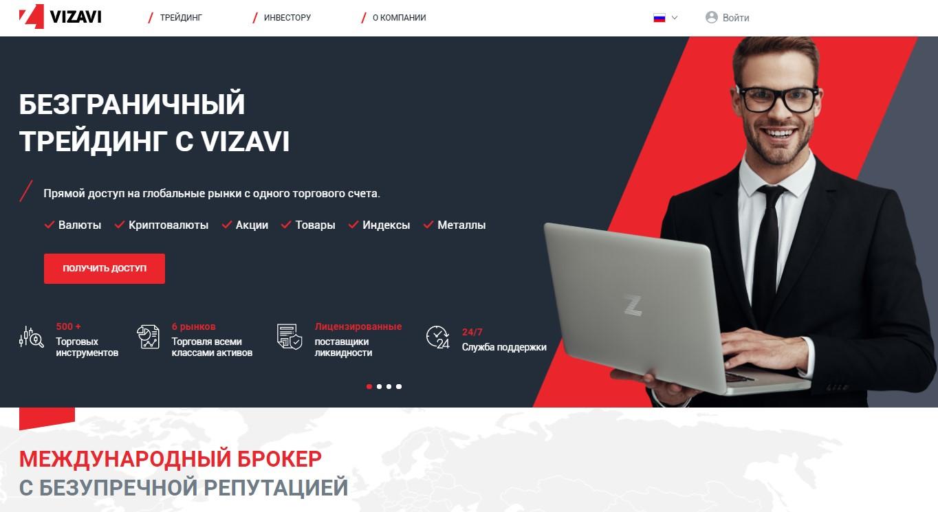 Брокер Визави. vizavi.com