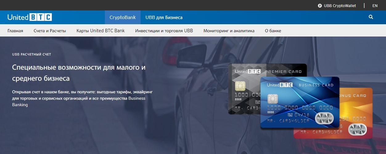 Банк United BTC Bank, UnitedBtcBank.com