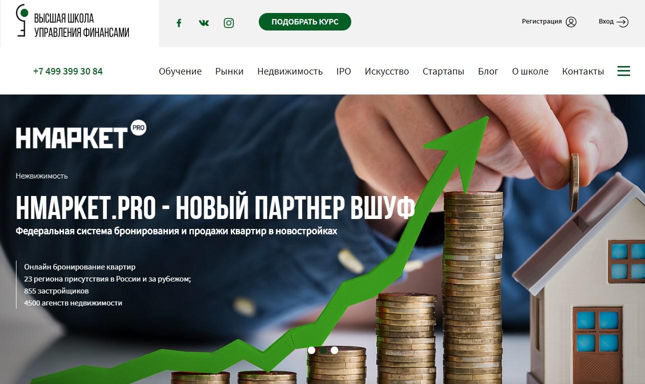 Высшая школа управления финансами (ВШУФ), vshuf.ru